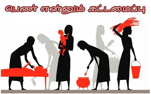 Muthukamalam.com / Essay General - கட்டுரை ...